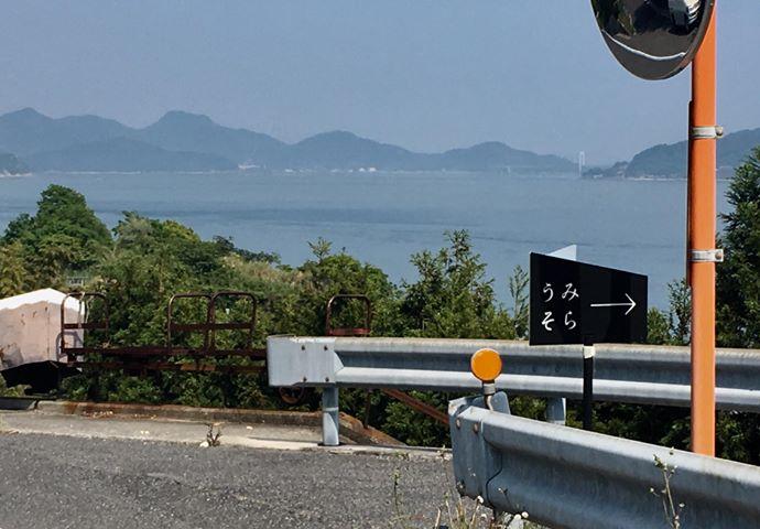 大三島一棟貸切りコテージ 海soraアネックス