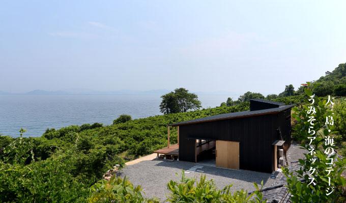 大三島の宿泊施設・一棟貸し海のコテージ・うみそら